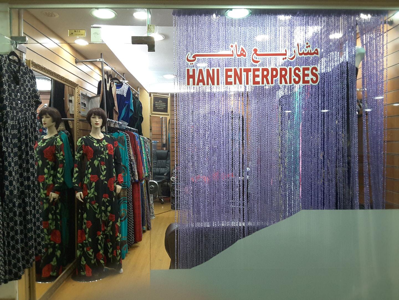 HiDubai-business-hani-enterprises-shopping-apparel-naif-dubai-2