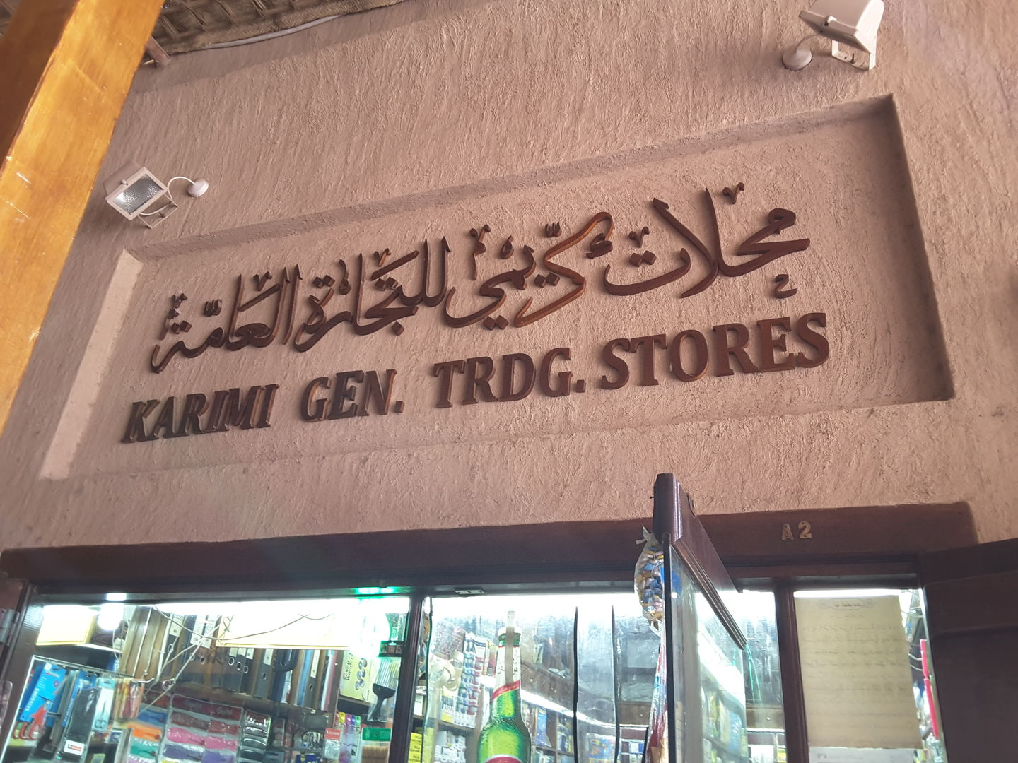 HiDubai-business-karimi-general-trading-stores-b2b-services-distributors-wholesalers-al-ras-dubai-4