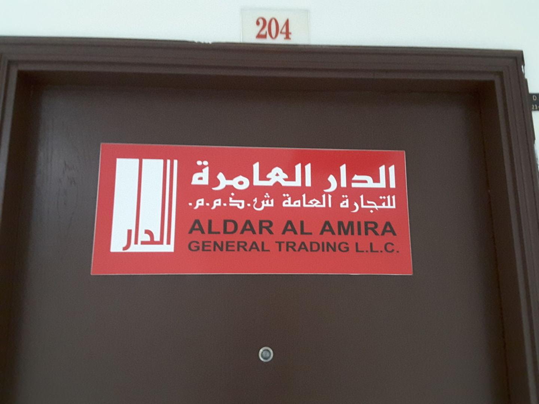 HiDubai-business-al-dar-al-amira-general-trading-b2b-services-distributors-wholesalers-al-muteena-dubai-2