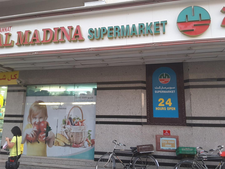 HiDubai-business-jannat-al-madina-supermarket-shopping-supermarkets-hypermarkets-grocery-stores-al-rigga-dubai-2
