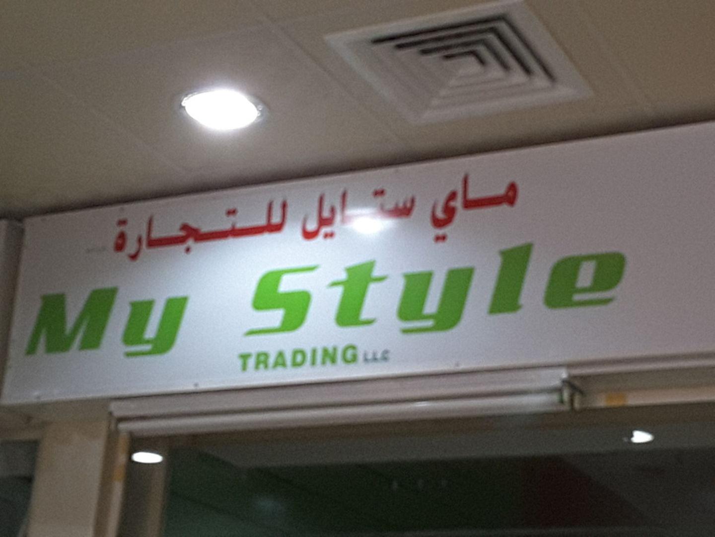 HiDubai-business-my-style-trading-b2b-services-distributors-wholesalers-al-buteen-dubai-2