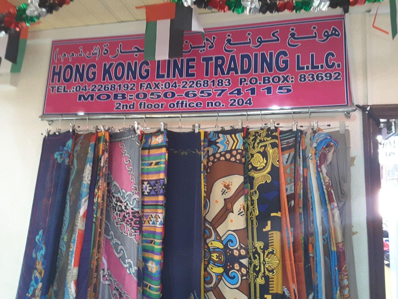 HiDubai-business-hong-kong-line-trading-b2b-services-distributors-wholesalers-al-buteen-dubai-2