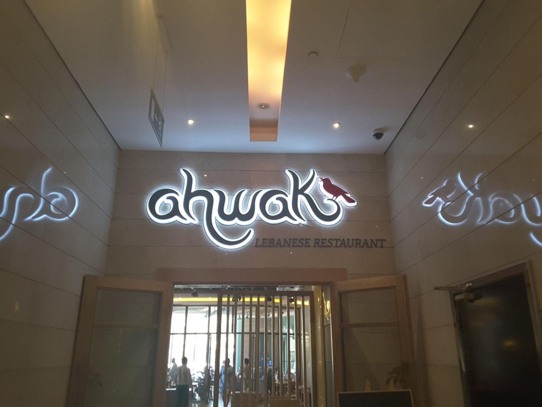 HiDubai-business-ahwak-restaurant-food-beverage-restaurants-bars-tecom-al-thanyah-1-dubai-2