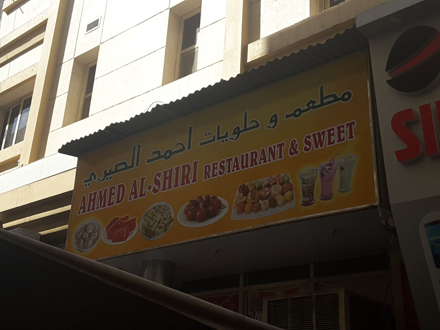 HiDubai-business-ahmed-al-shiri-restaurant-sweet-food-beverage-bakeries-desserts-sweets-naif-dubai-2