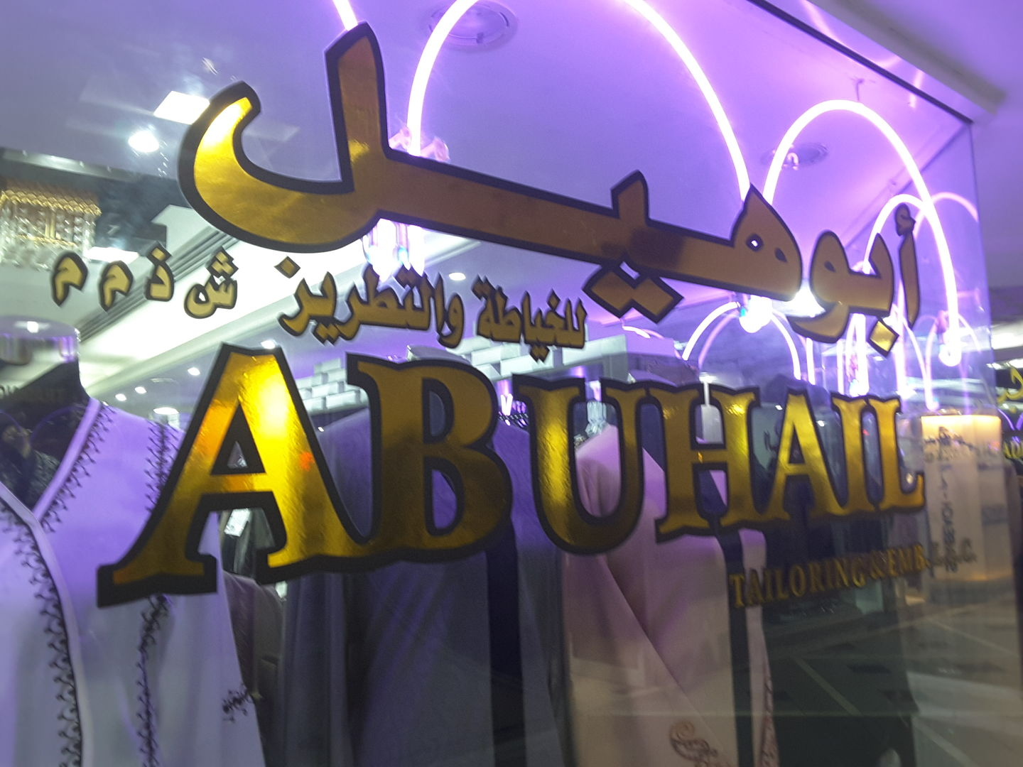 HiDubai-business-abu-hail-tailoring-embroidery-shopping-apparel-hor-al-anz-east-dubai-2