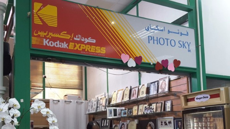 HiDubai-business-kodak-express-vocational-services-art-photography-services-umm-suqeim-2-dubai-2