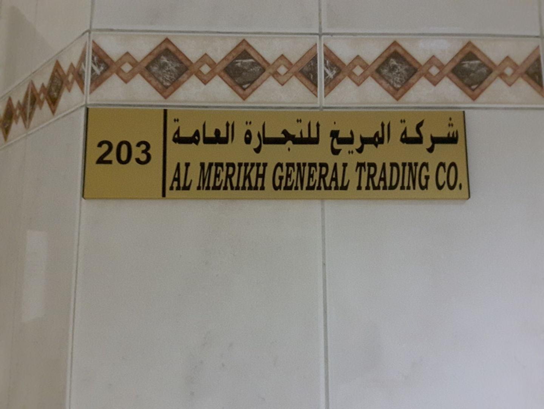 HiDubai-business-al-merikh-general-trading-co-b2b-services-distributors-wholesalers-al-rigga-dubai