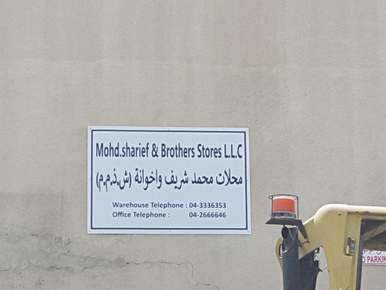 HiDubai-business-mohd-sharief-brothers-stores-b2b-services-distributors-wholesalers-ras-al-khor-industrial-2-dubai-5