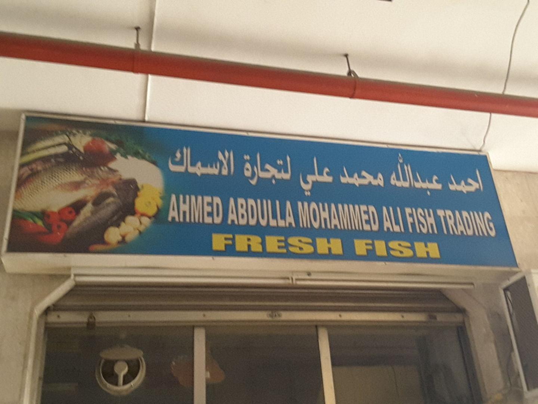 HiDubai-business-ahmed-abdulla-mohammed-ali-fish-trading-food-beverage-health-food-supplement-stores-al-rigga-dubai-2