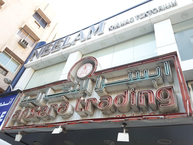 HiDubai-business-apsara-trading-b2b-services-distributors-wholesalers-al-fahidi-al-souq-al-kabeer-dubai-2