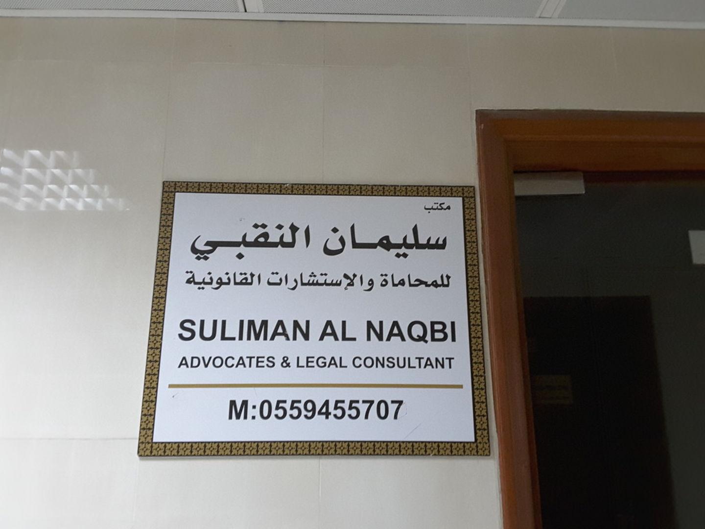 HiDubai-business-sulaiman-al-naqbi-advocates-legal-consulting-finance-legal-legal-services-al-khabaisi-dubai-2