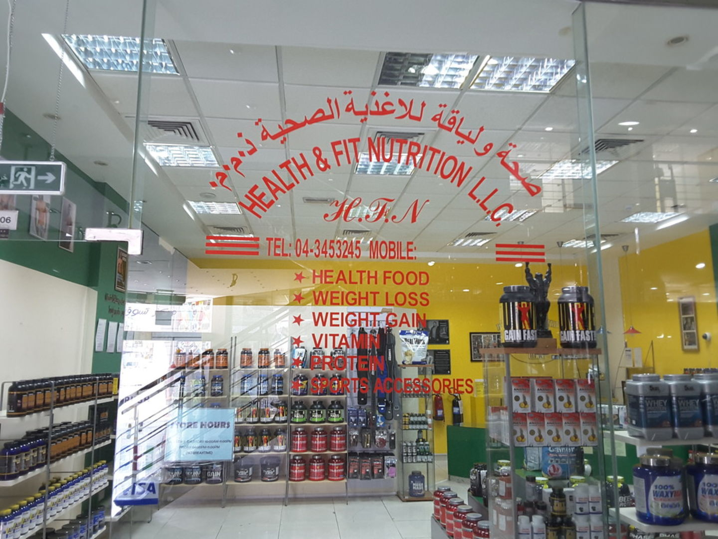 HiDubai-business-health-fit-nutrition-food-beverage-health-food-supplement-stores-al-satwa-dubai