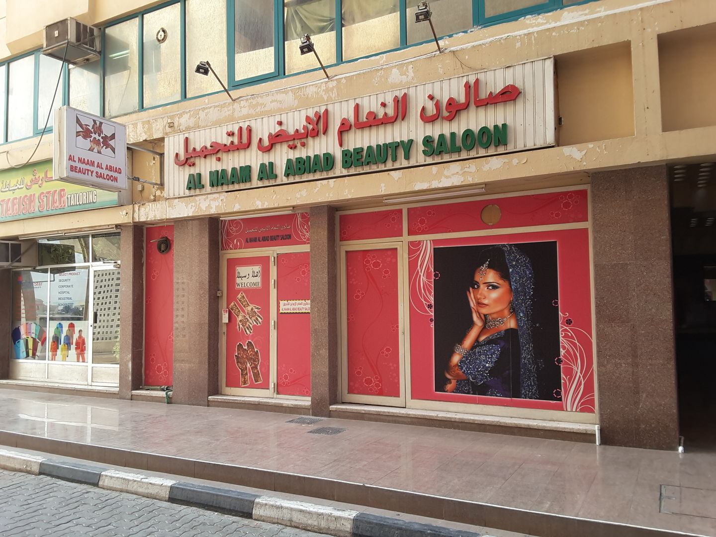 HiDubai-business-al-naam-al-abiad-beauty-saloon-beauty-wellness-health-beauty-salons-al-twar-1-dubai-2