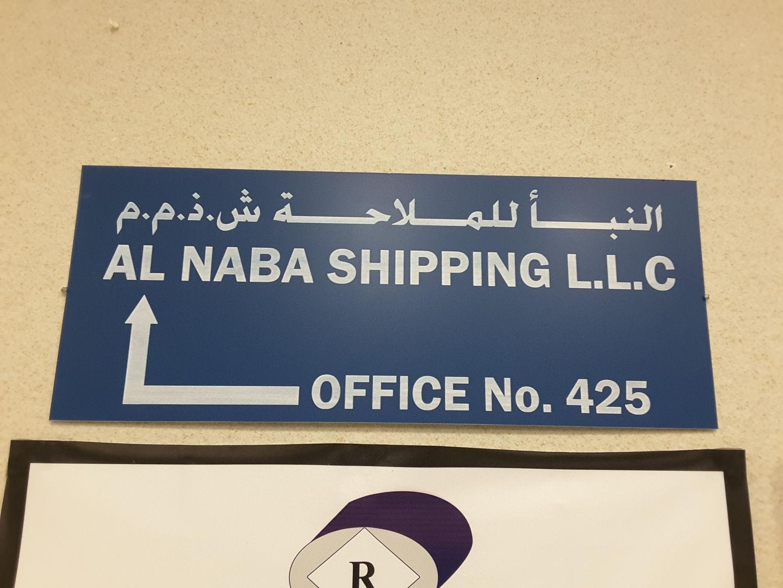 HiDubai-business-al-naba-shipping-shipping-logistics-ports-al-hamriya-port-dubai