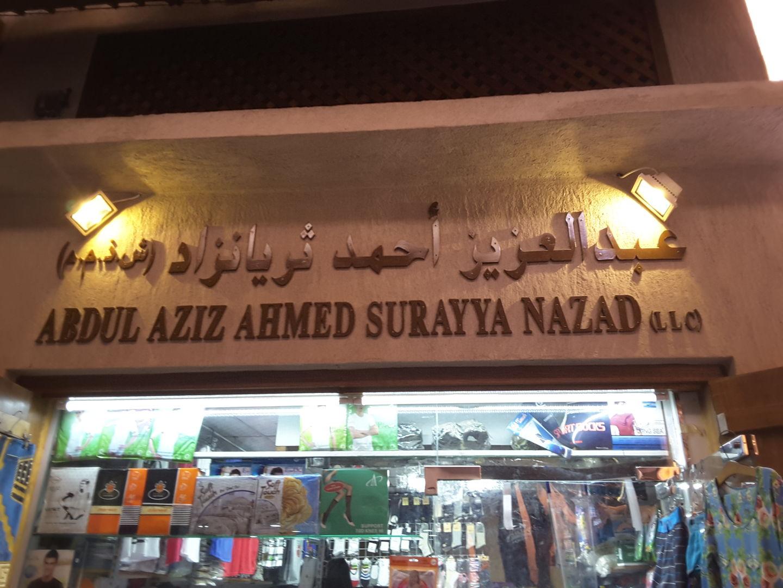 HiDubai-business-abdul-aziz-ahmed-surayya-nazad-b2b-services-distributors-wholesalers-al-ras-dubai-2