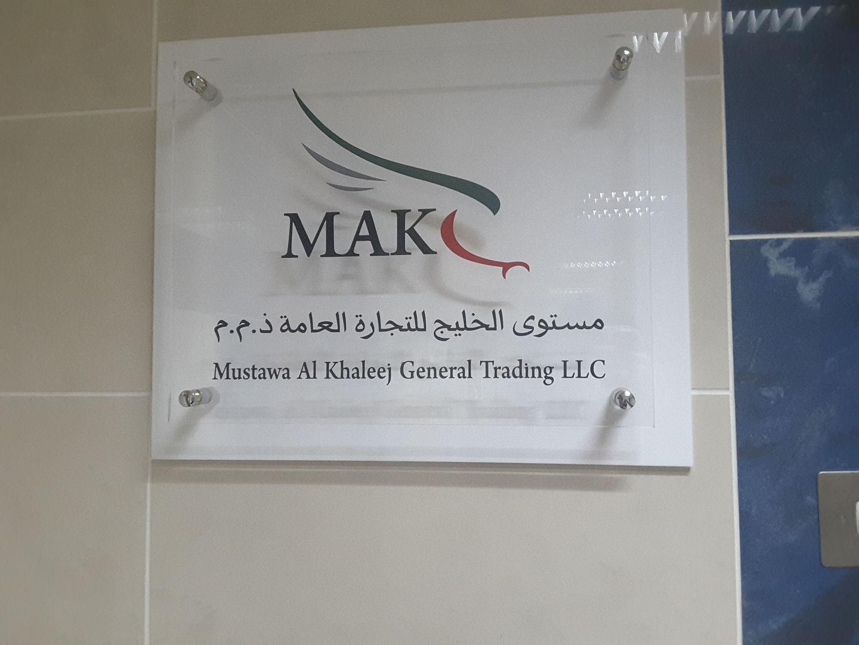 HiDubai-business-mustawa-al-khaleej-general-trading-b2b-services-distributors-wholesalers-al-muteena-dubai-2