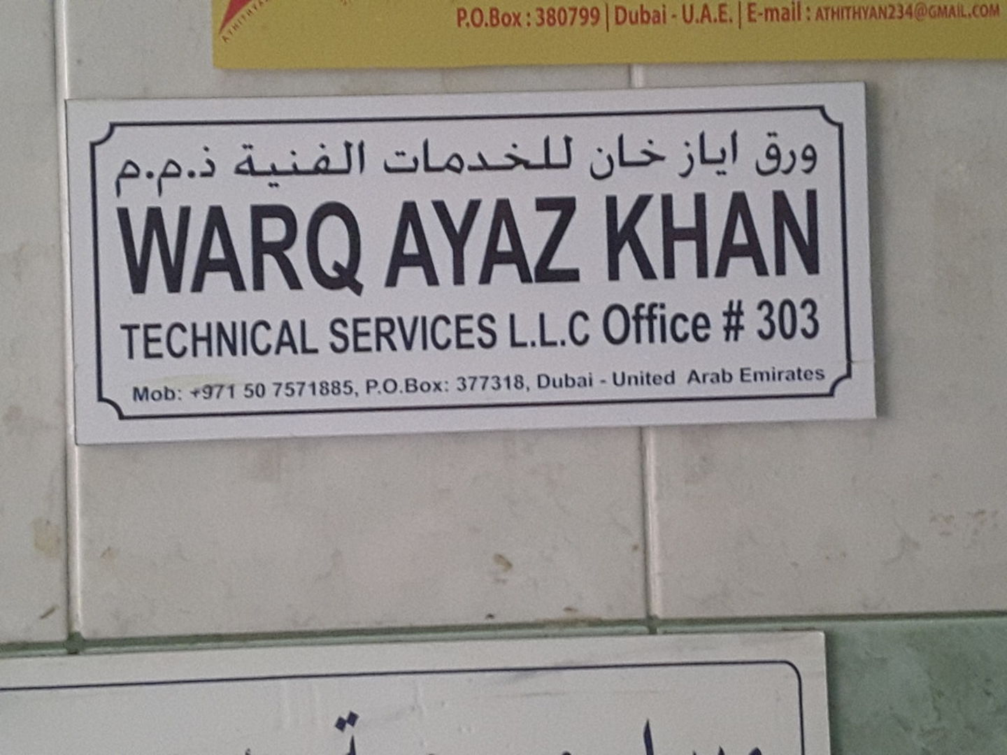 HiDubai-business-warq-ayaz-khan-technical-services-home-hardware-fittings-al-murar-dubai-2