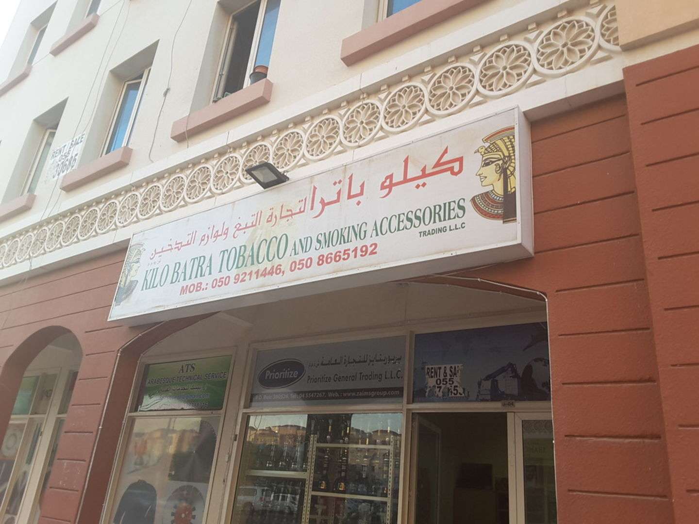 HiDubai-business-kilo-batra-tobacco-and-smoking-accessories-trading-shopping-smoking-centers-international-city-warsan-1-dubai-2