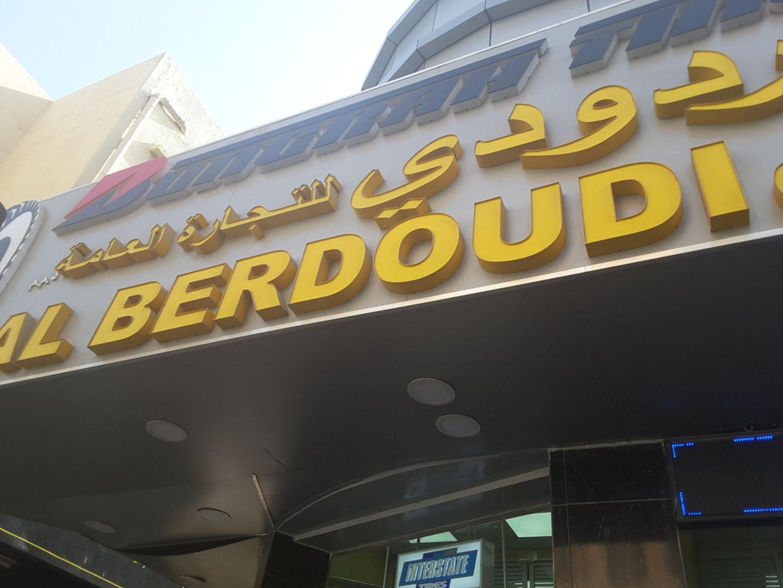 HiDubai-business-al-berdoudi-general-trading-b2b-services-distributors-wholesalers-naif-dubai-2