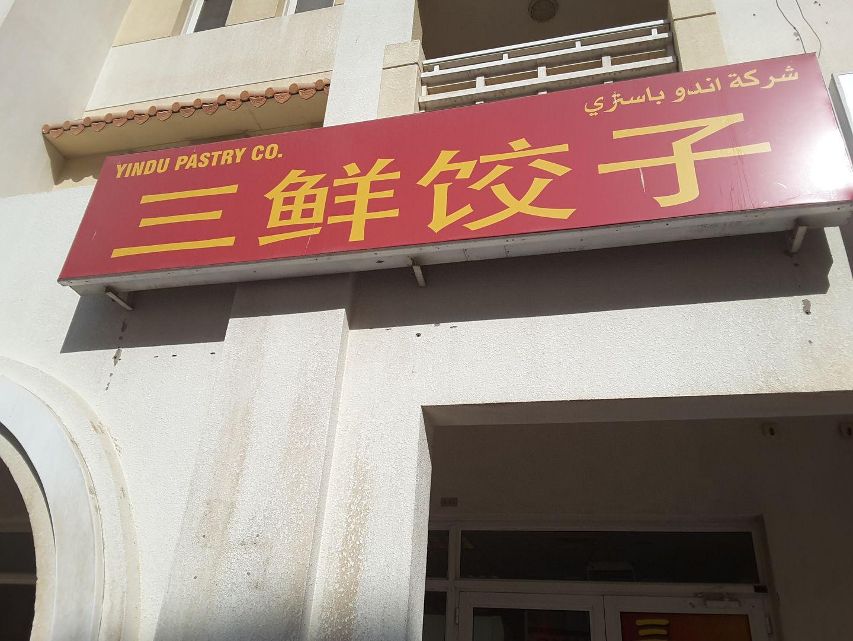 HiDubai-business-yindu-pastry-co-food-beverage-bakeries-desserts-sweets-international-city-warsan-1-dubai-2
