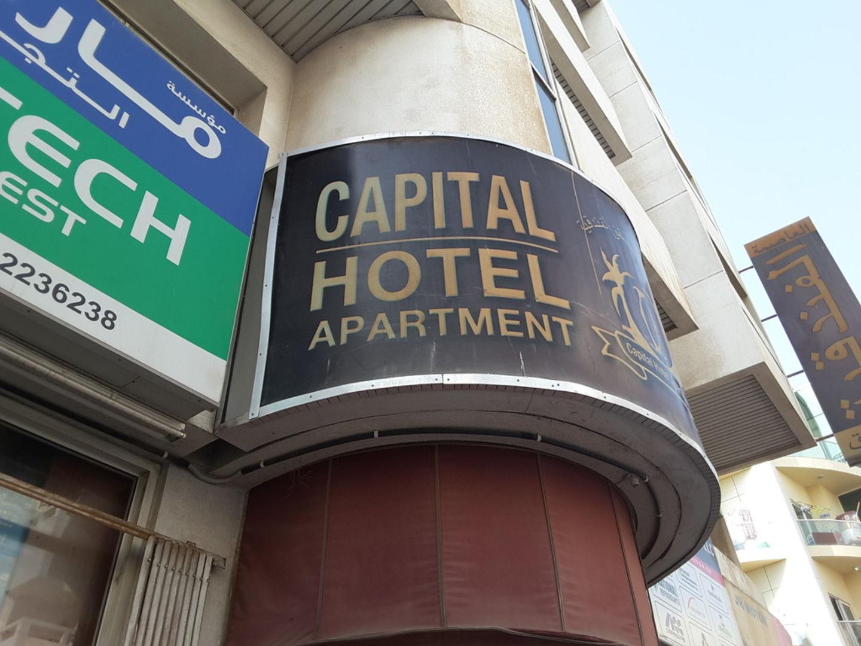 капитал отель дубай
