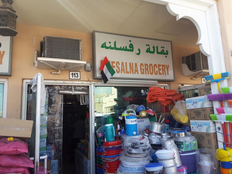 HiDubai-business-rufsalna-grocery-shopping-supermarkets-hypermarkets-grocery-stores-margham-dubai-2