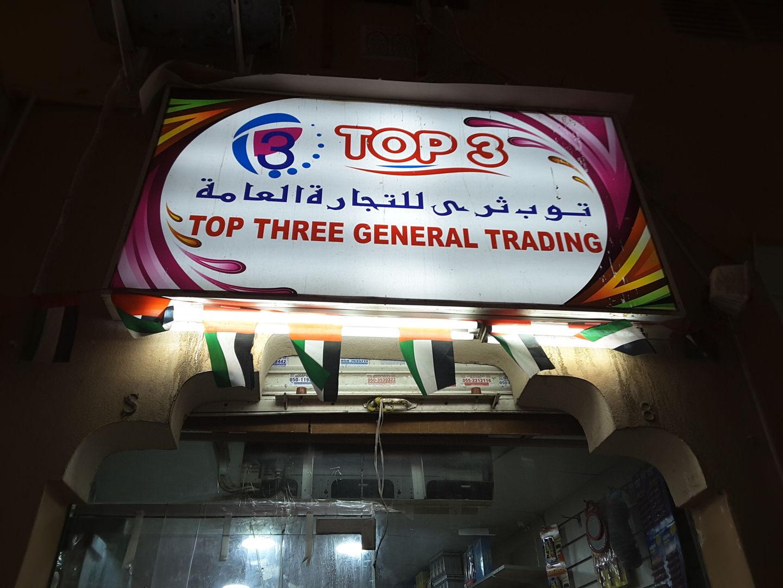 HiDubai-business-top-three-general-trading-b2b-services-distributors-wholesalers-al-ras-dubai-2