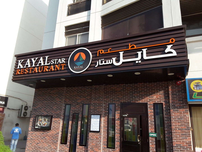 HiDubai-business-kayal-star-restaurant-food-beverage-restaurants-bars-al-qusais-industrial-2-dubai-2