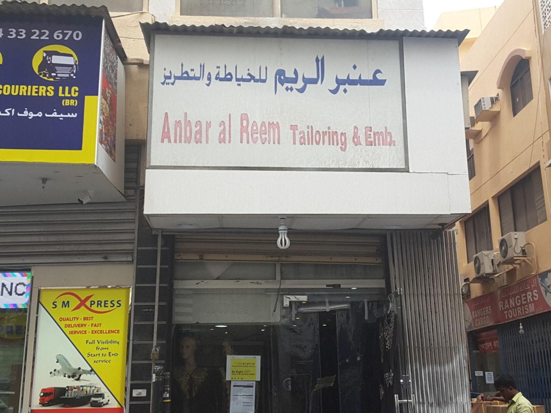 HiDubai-business-anbar-al-reem-tailoring-and-embroidery-b2b-services-distributors-wholesalers-al-daghaya-dubai-2