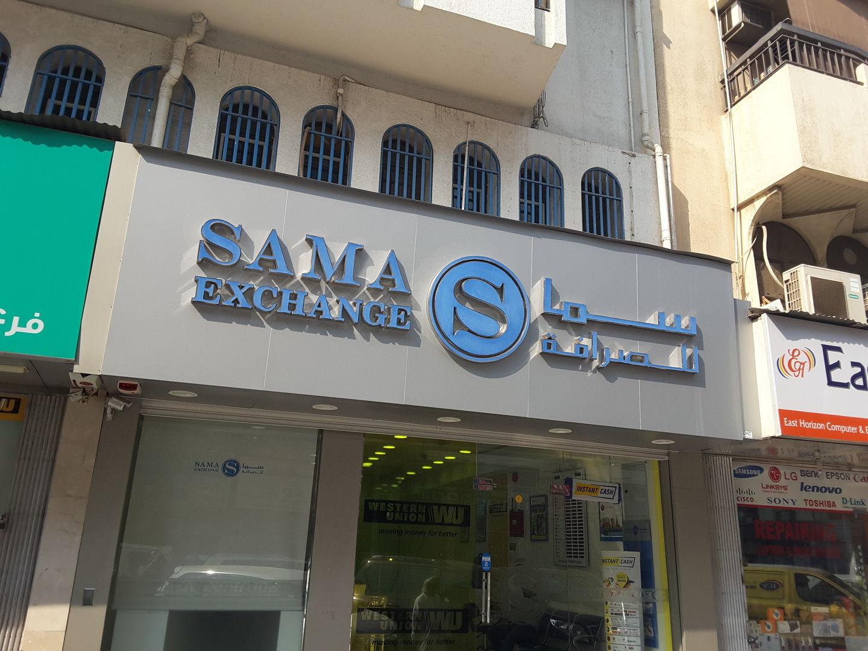 HiDubai-business-sama-exchange-finance-legal-money-exchange-ayal-nasir-dubai-2