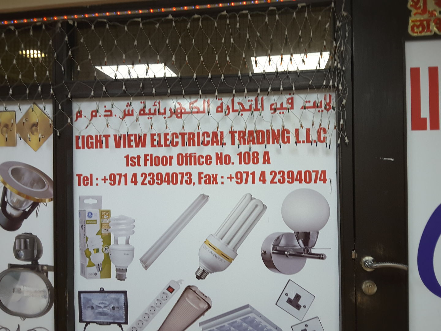 HiDubai-business-light-view-electrical-trading-home-hardware-fittings-al-rigga-dubai-2