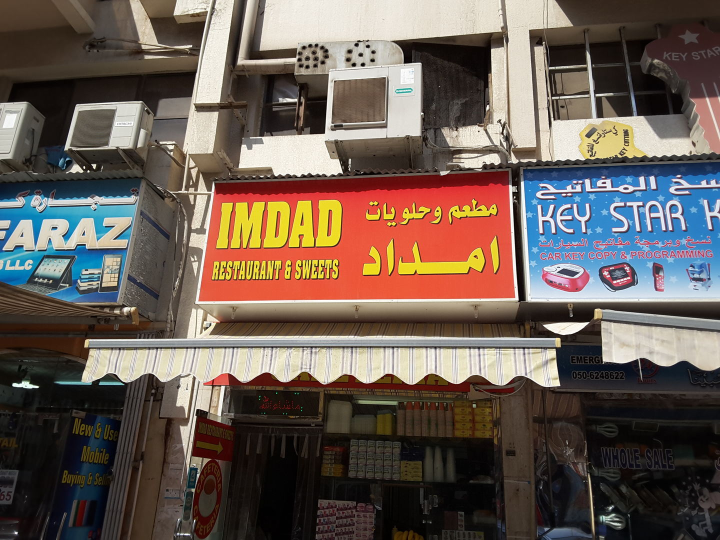 HiDubai-business-imdad-restaurant-sweets-food-beverage-cafeterias-ayal-nasir-dubai-2