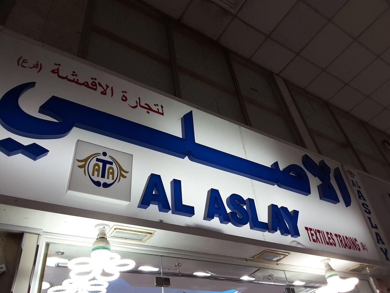 HiDubai-business-al-aslay-textiles-shopping-apparel-naif-dubai-2
