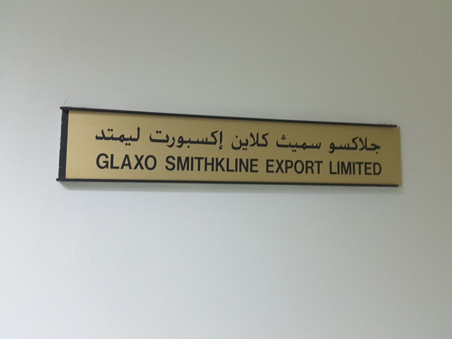 HiDubai-business-glaxo-smithkline-export-limited-b2b-services-distributors-wholesalers-jebel-ali-free-zone-mena-jebel-ali-dubai