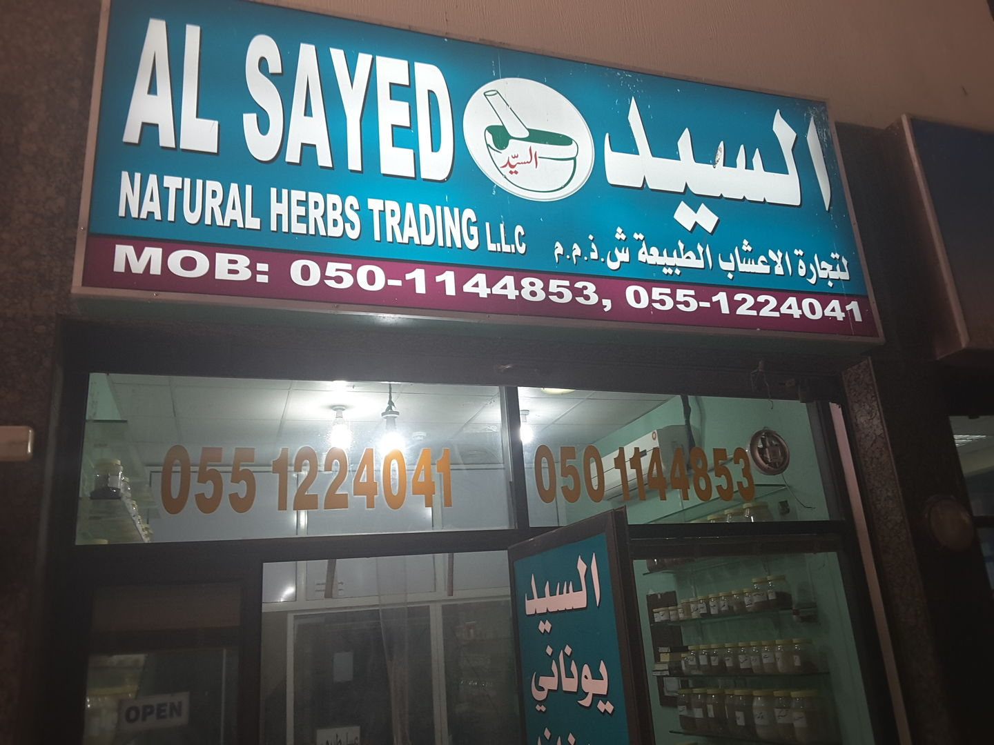HiDubai-business-al-sayed-natural-herbs-trading-food-beverage-health-food-supplement-stores-meena-bazar-al-souq-al-kabeer-dubai-2