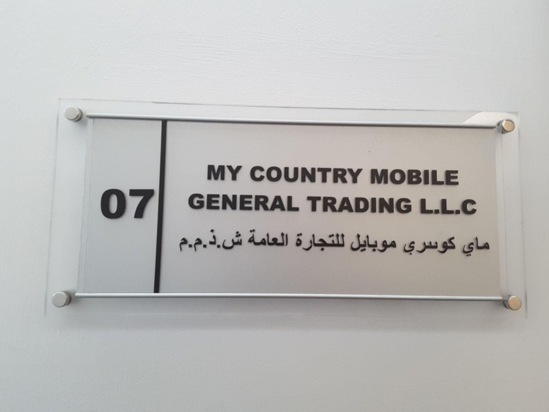 HiDubai-business-my-country-mobile-general-trading-b2b-services-distributors-wholesalers-al-karama-dubai-2