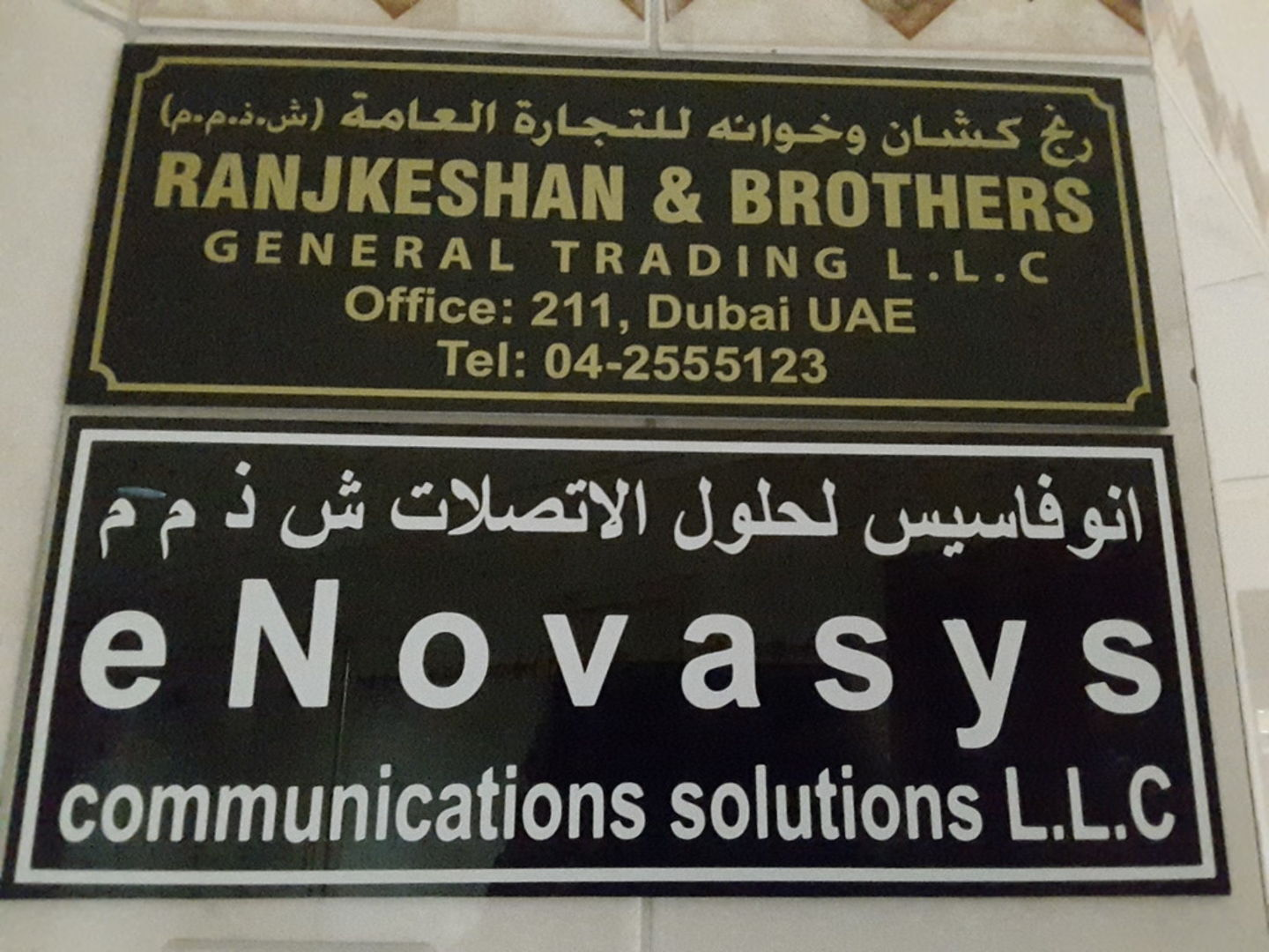 HiDubai-business-e-novasys-communications-solutions-media-marketing-it-it-telecommunication-baniyas-square-dubai
