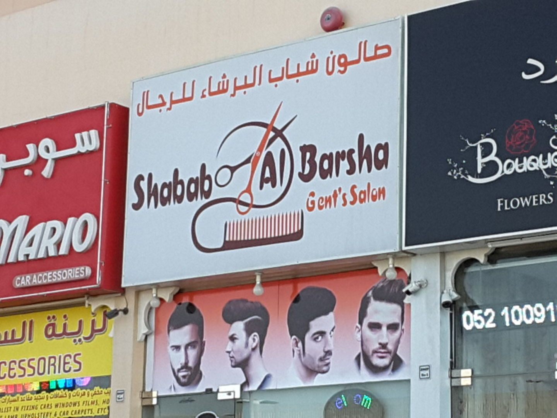 HiDubai-business-shabab-al-barsha-gents-salon-beauty-wellness-health-beauty-salons-al-barsha-2-dubai-2