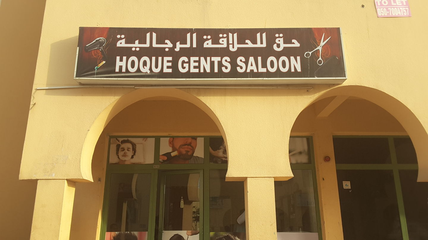 HiDubai-business-hoque-gents-saloon-beauty-wellness-health-beauty-salons-international-city-warsan-1-dubai-2