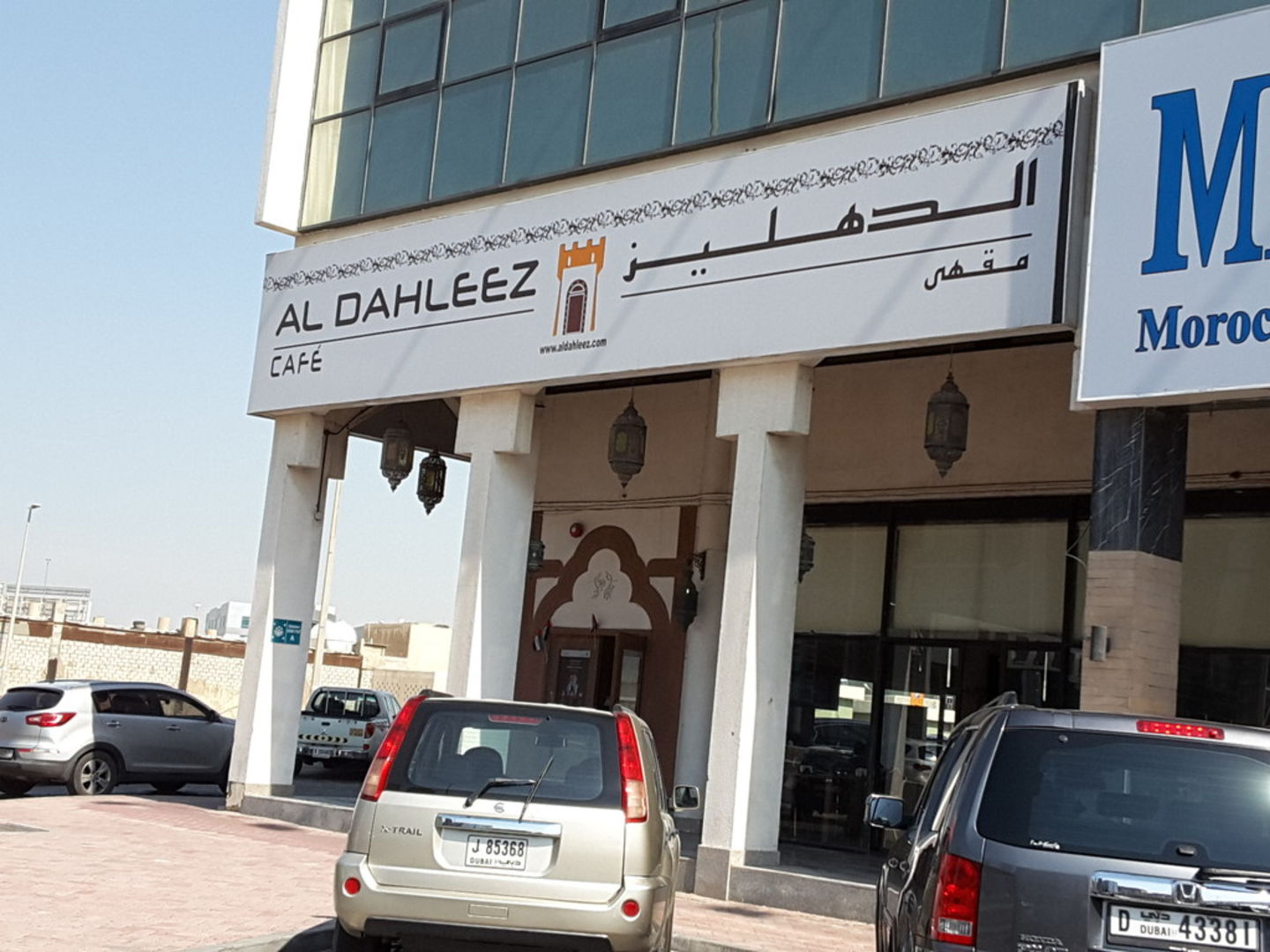 HiDubai-business-al-dahleez-restaurant-cafe-food-beverage-restaurants-bars-al-garhoud-dubai-2