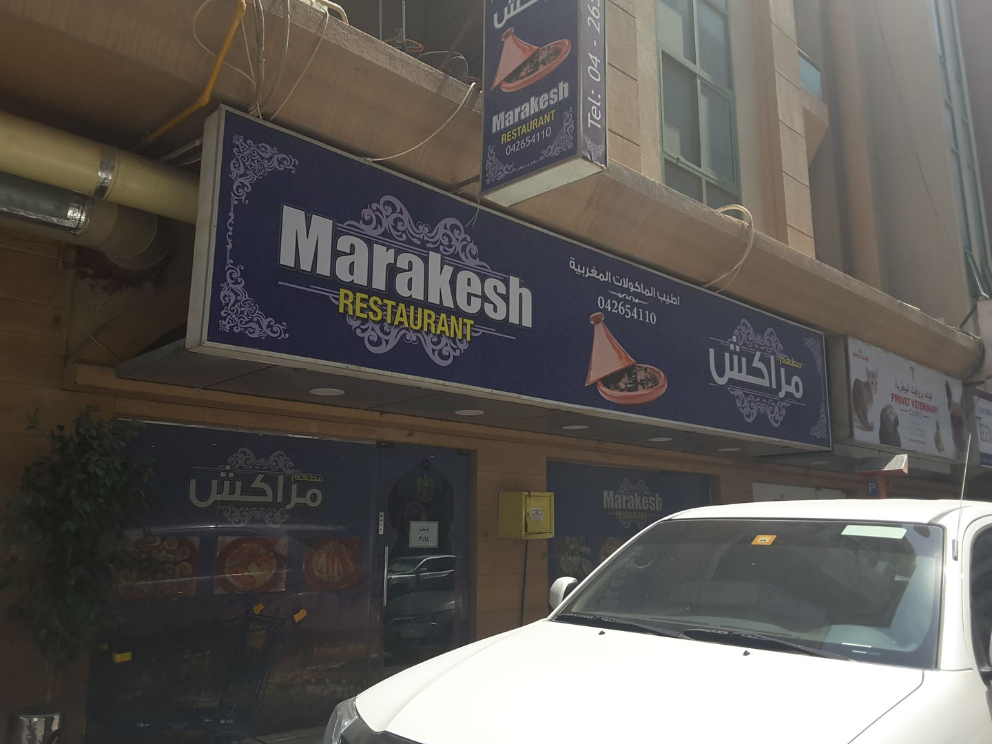 HiDubai-business-marakesh-restaurant-food-beverage-restaurants-bars-hor-al-anz-east-dubai-2