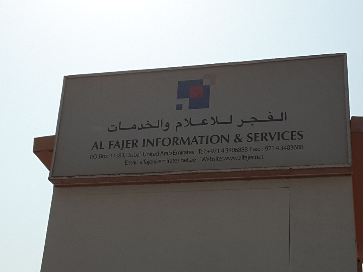 Walif-business-al-fajer-information-services