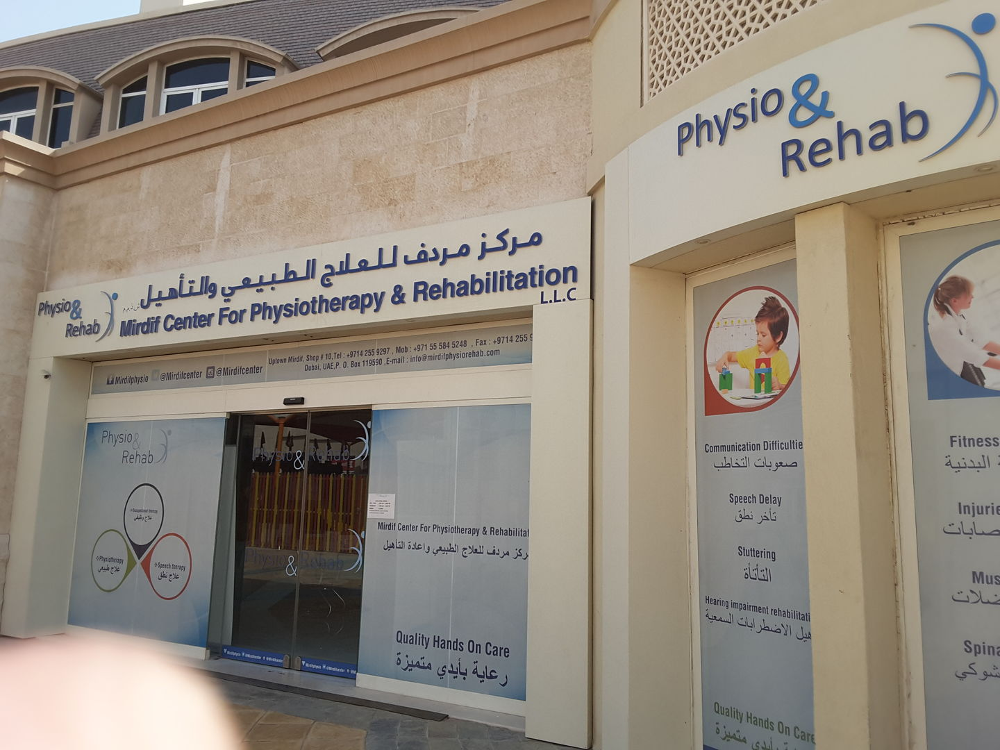 HiDubai-business-mirdif-center-for-physiotherapy-rehabilitation-beauty-wellness-health-hospitals-clinics-mirdif-dubai-2