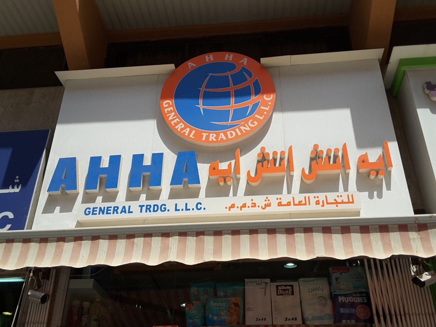 HiDubai-business-ahha-general-trading-b2b-services-food-stuff-trading-al-ras-dubai-2