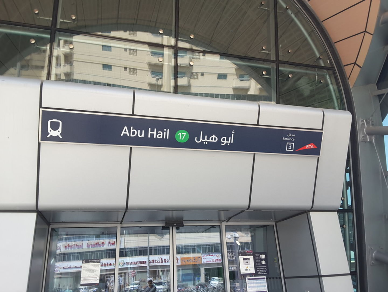 HiDubai-business-abu-hail-metro-station-transport-vehicle-services-public-transport-hor-al-anz-east-dubai-2