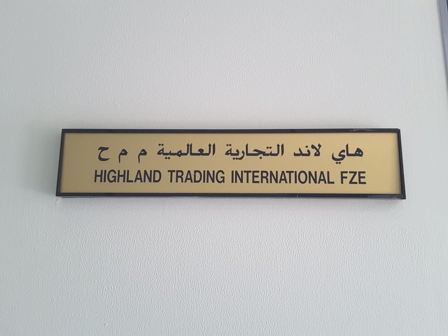 HiDubai-business-highland-trading-international-fze-b2b-services-food-stuff-trading-jebel-ali-free-zone-mena-jebel-ali-dubai-2