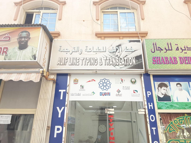HiDubai-business-alif-line-typing-translation-b2b-services-printing-typing-services-al-daghaya-dubai-2