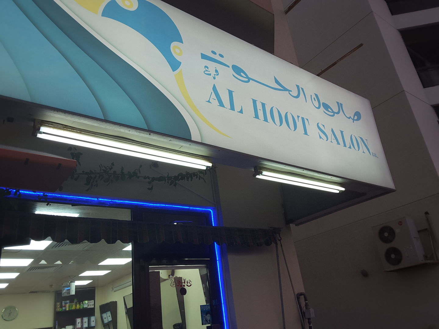 HiDubai-business-al-hoot-salon-beauty-wellness-health-beauty-salons-al-qusais-industrial-1-dubai-2