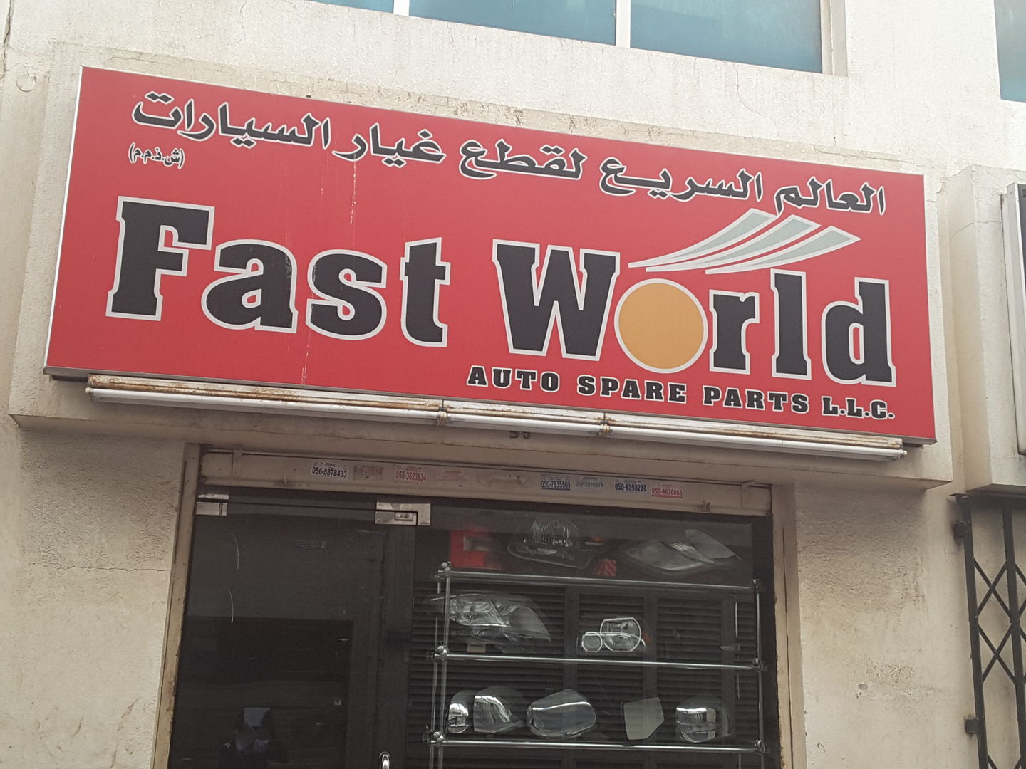 Fast World Auto Spare Parts, (Distributors & Wholesalers) in