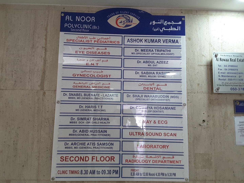 HiDubai-business-al-noor-polyclinic-beauty-wellness-health-hospitals-clinics-al-satwa-dubai-2